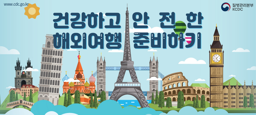 www.cdc.go.kr 질병관리본부 KCDC 건강하고 안전한 해외여행 준비하기